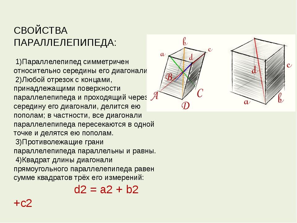 СВОЙСТВА ПАРАЛЛЕЛЕПИПЕДА: 1)Параллелепипед симметричен относительно середины...
