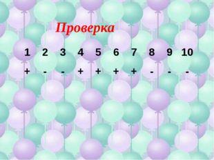 Проверка 1 2 3 4 5 6 7 8 9 10 + - - + + + + - - -