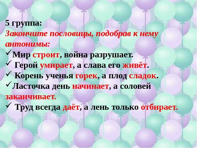 5 группа: Закончите пословицы, подобрав к нему антонимы: Мир строит, война ра...