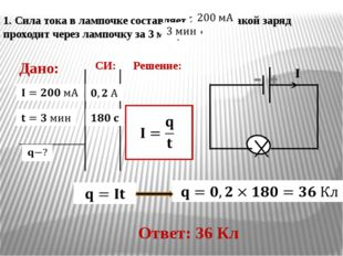 1. Сила тока в лампочке составляет 200 мА. Какой заряд проходит через лампочк