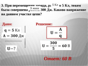 3. При перемещении заряда, равного 5 Кл, током была совершена работа 300 Дж.