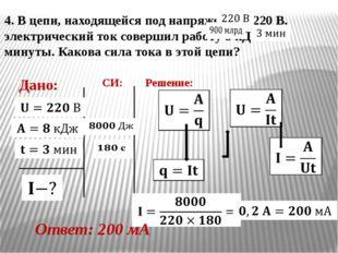 Дано: СИ: Решение: 4. В цепи, находящейся под напряжением 220 В, электрически