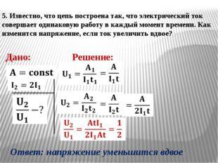 Дано: Решение: 5. Известно, что цепь построена так, что электрический ток сов