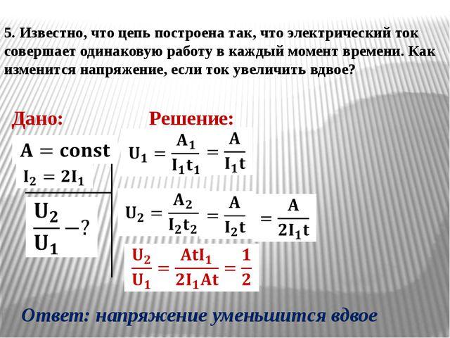 Дано: Решение: 5. Известно, что цепь построена так, что электрический ток сов...