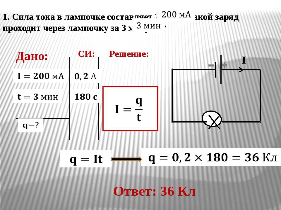 1. Сила тока в лампочке составляет 200 мА. Какой заряд проходит через лампочк...