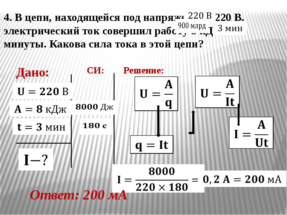 Дано: СИ: Решение: 4. В цепи, находящейся под напряжением 220 В, электрически...