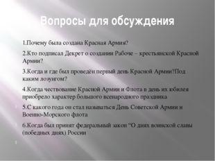 Вопросы для обсуждения 1.Почему была создана Красная Армия? 2.Кто подписал Де