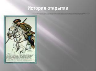 История открытки Открытка, или, если говорить полностью, открытое письмо, либ