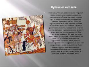 Лубочные картинки Считается, что дальними предками открытых писем являются та