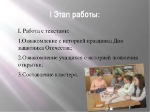 I Этап работы: I. Работа с текстами: 1.Ознакомление с историей праздника Дня