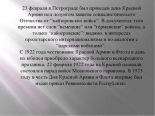23 февраля в Петрограде был проведен день Красной Армии под лозунгом защиты с
