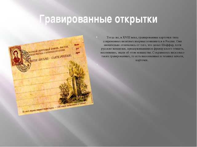 Гравированные открытки Тогда же, в XVIII веке, гравированные карточки типа со...