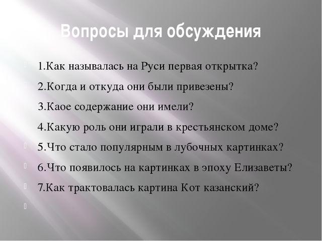 Вопросы для обсуждения 1.Как называлась на Руси первая открытка? 2.Когда и от...