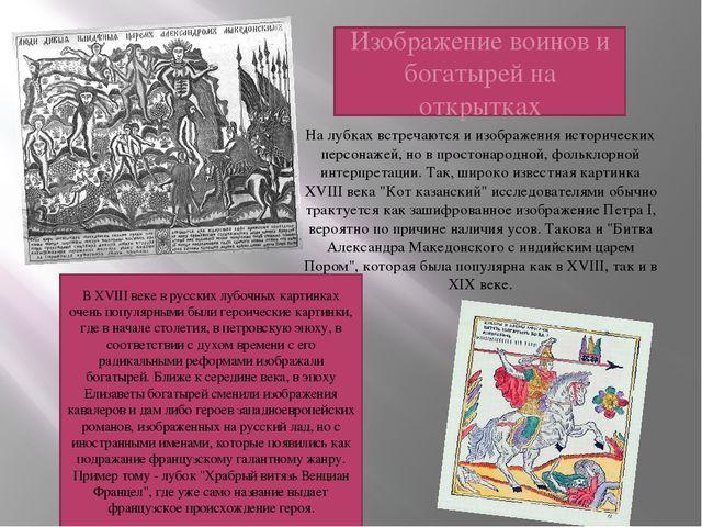 На лубках встречаются и изображения исторических персонажей, но в простонарод...