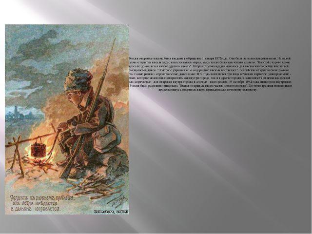 В России открытые письма были введены в обращение 1 января 1872года. Они были...