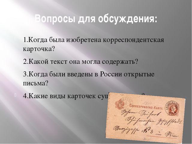 Вопросы для обсуждения: 1.Когда была изобретена корреспондентская карточка? 2...
