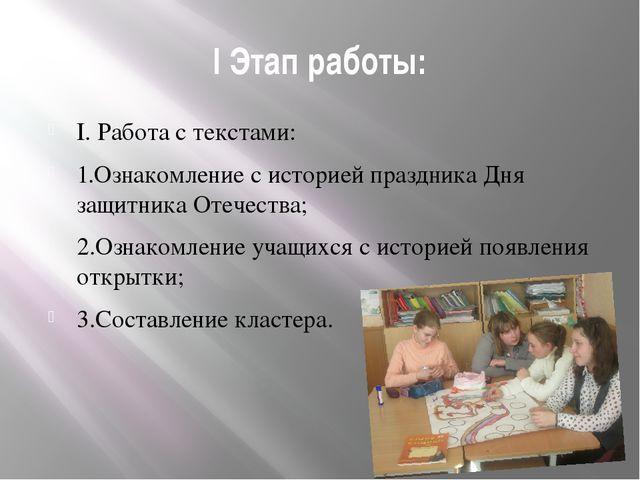 I Этап работы: I. Работа с текстами: 1.Ознакомление с историей праздника Дня...