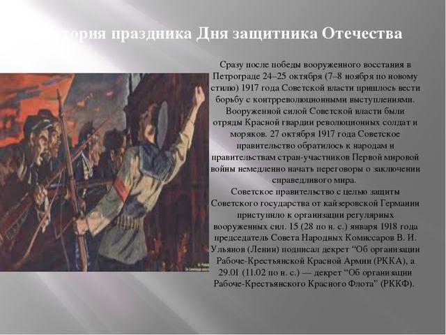 История праздника Дня защитника Отечества Сразу после победы вооруженного вос...