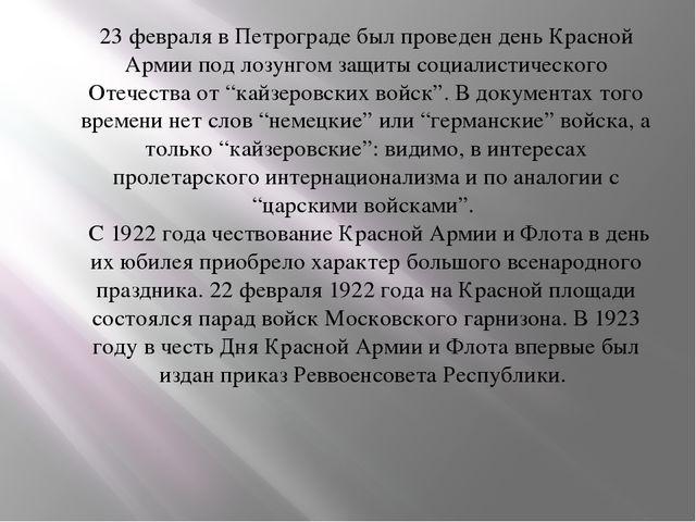 23 февраля в Петрограде был проведен день Красной Армии под лозунгом защиты с...