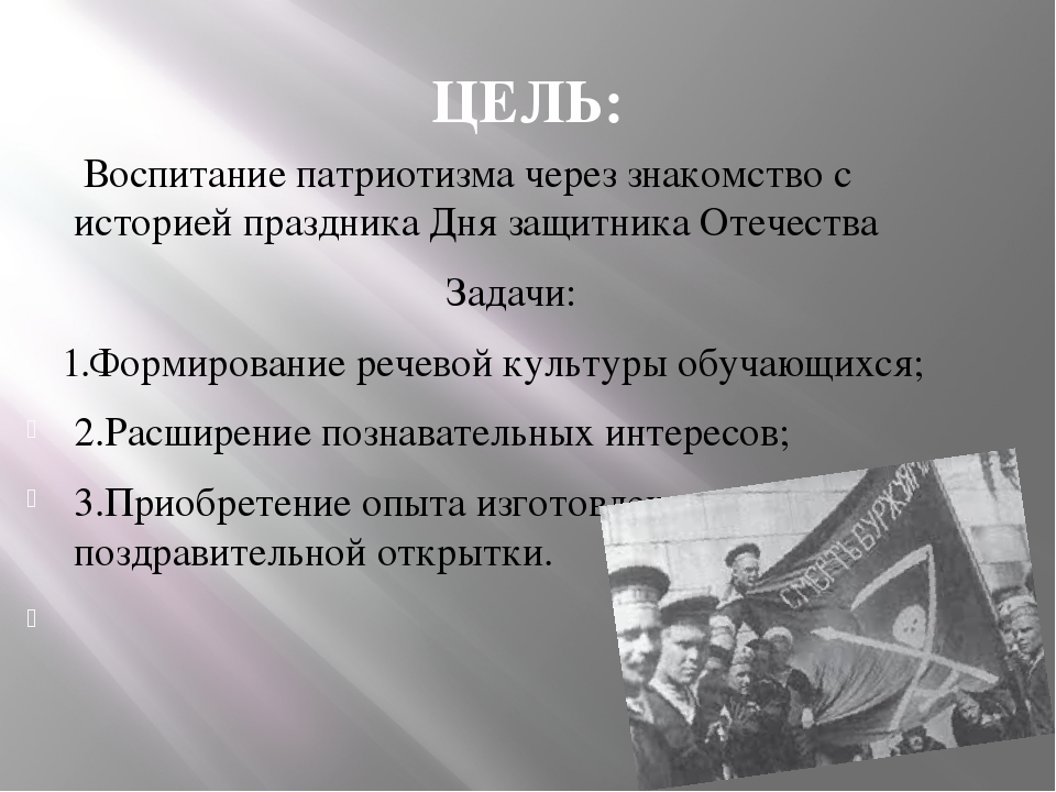 ЦЕЛЬ: Воспитание патриотизма через знакомство с историей праздника Дня защитн...