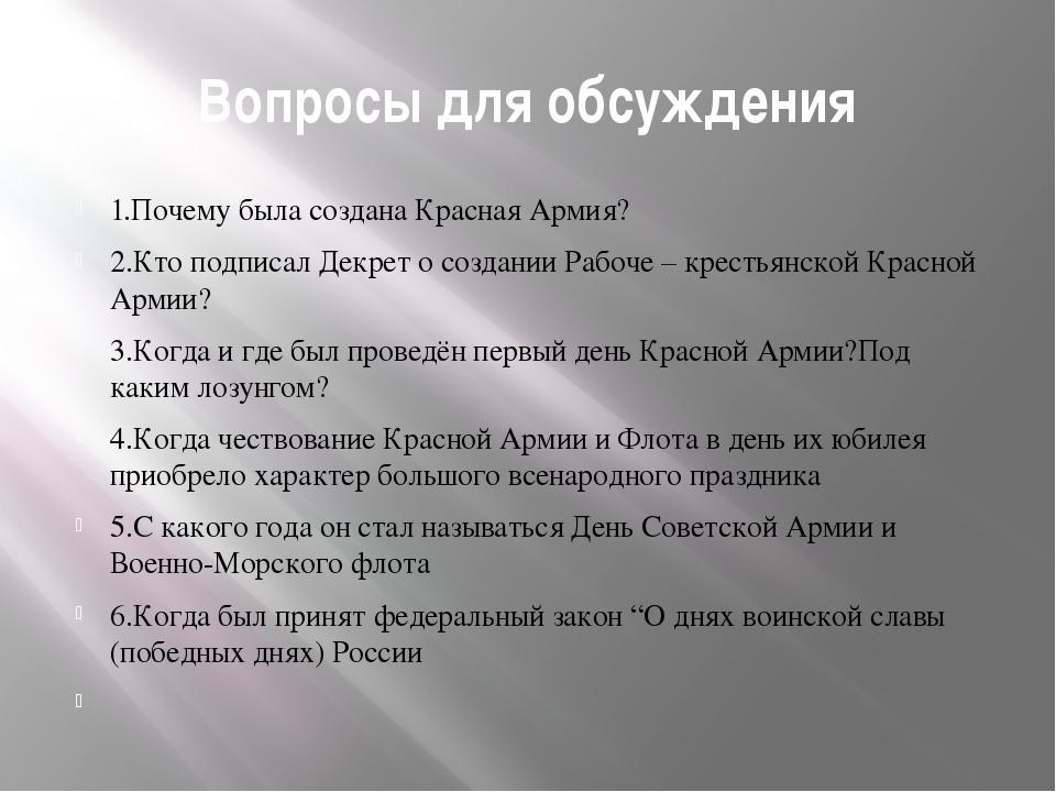 Вопросы для обсуждения 1.Почему была создана Красная Армия? 2.Кто подписал Де...