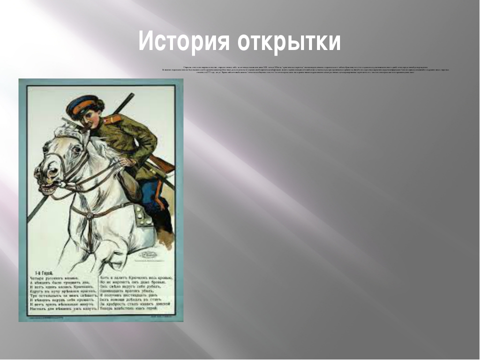 История открытки Открытка, или, если говорить полностью, открытое письмо, либ...