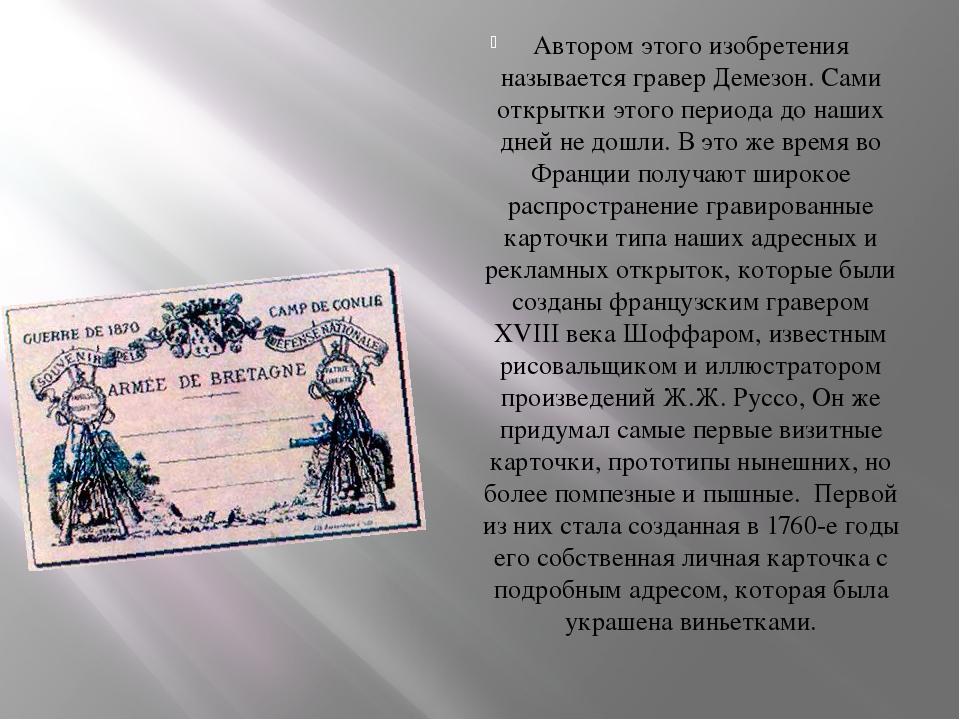 Автором этого изобретения называется гравер Демезон. Сами открытки этого пери...