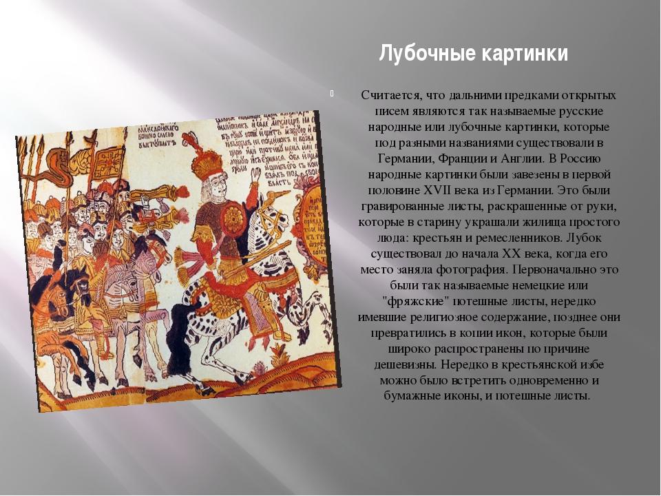 Лубочные картинки Считается, что дальними предками открытых писем являются та...