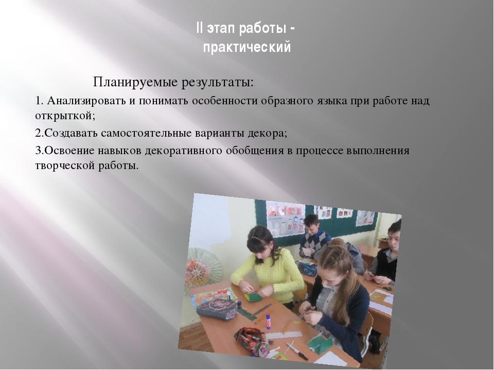 II этап работы - практический Планируемые результаты:: 1. Анализировать и пон...