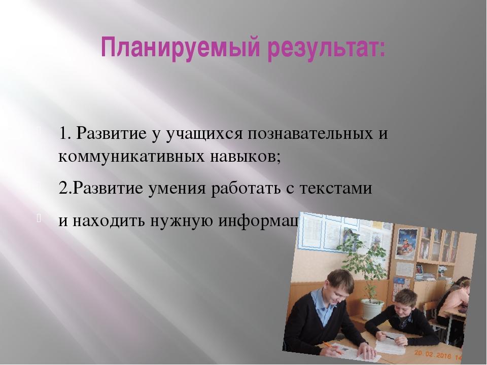 Планируемый результат: 1. Развитие у учащихся познавательных и коммуникативны...