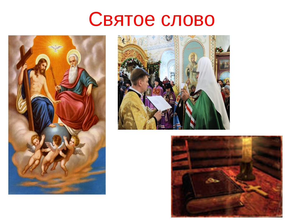 Святое слово Святое слово