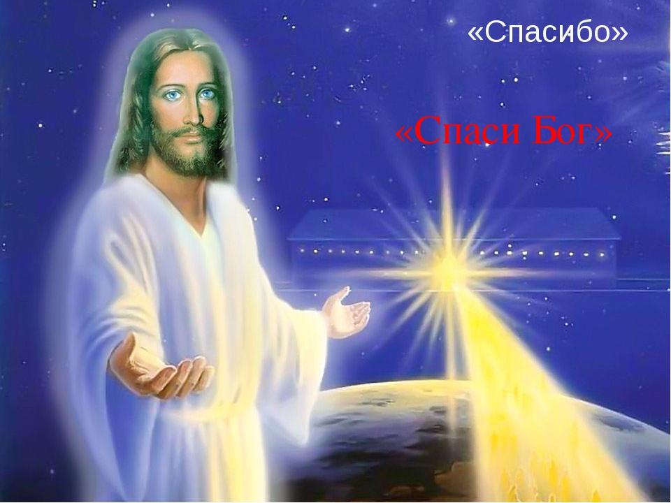 «Спаси Бог»       «Спаси Бог»
