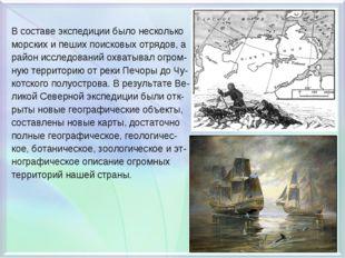 В составе экспедиции было несколько морских и пеших поисковых отрядов, а райо