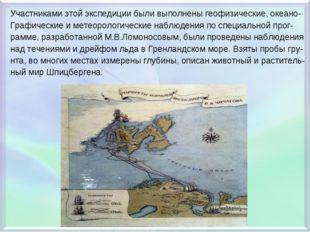 Участниками этой экспедиции были выполнены геофизические, океано- Графические