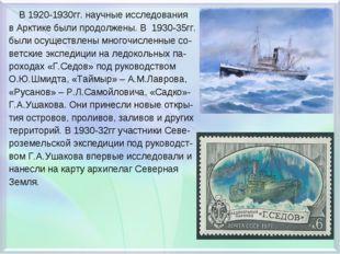 В 1920-1930гг. научные исследования в Арктике были продолжены. В 1930-35гг.