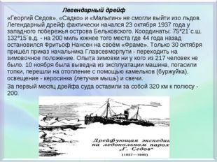 «Георгий Седов», «Садко» и «Малыгин» не смогли выйти изо льдов. Легендарный д