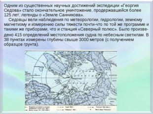 Одним из существенных научных достижений экспедиции «Георгия Седова» стало ок