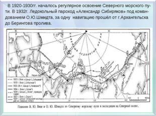 В 1920-1930гг. началось регулярное освоение Северного морского пу- ти. В 193