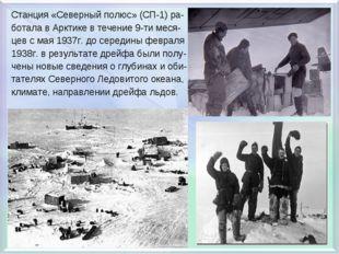 Станция «Северный полюс» (СП-1) ра- ботала в Арктике в течение 9-ти меся- цев
