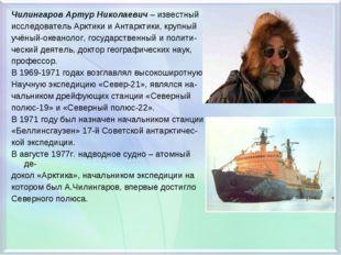 Чилингаров Артур Николаевич – известный исследователь Арктики и Антарктики, к