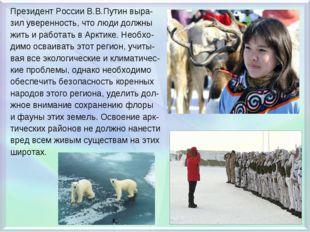 Президент России В.В.Путин выра- зил уверенность, что люди должны жить и рабо