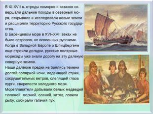В XI-XVII в. отряды поморов и казаков со- вершали дальние походы в северный м