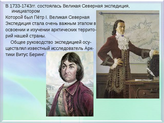 В 1733-1743гг. состоялась Великая Северная экспедиция, инициатором Которой бы...