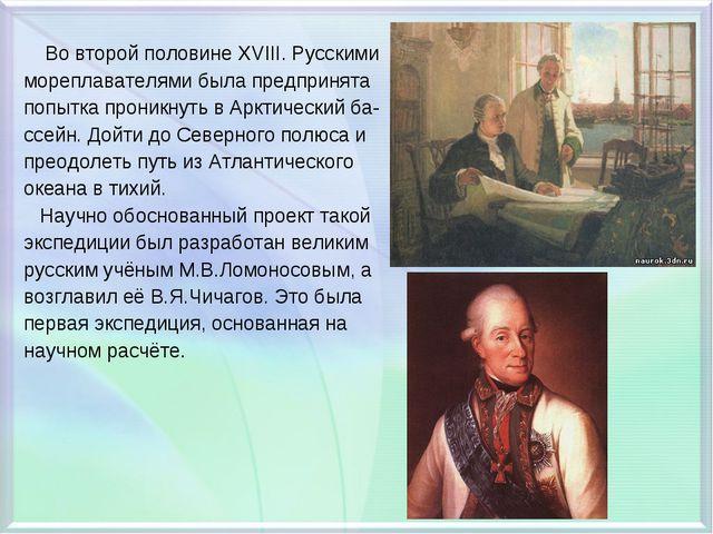 Во второй половине XVIII. Русскими мореплавателями была предпринята попытка...