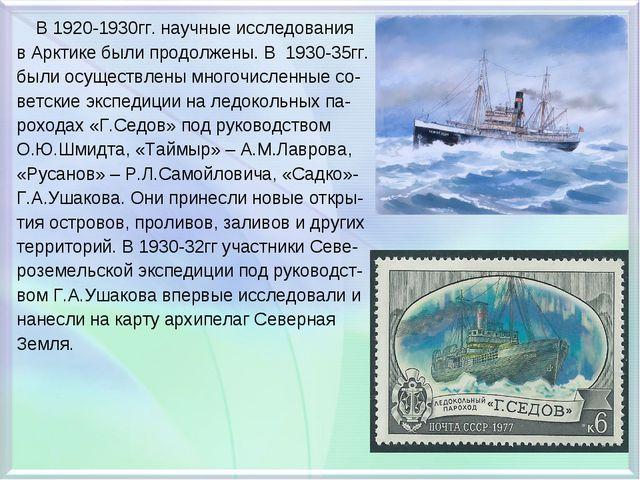 В 1920-1930гг. научные исследования в Арктике были продолжены. В 1930-35гг....