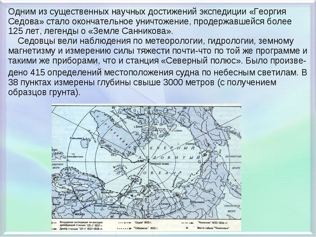 Одним из существенных научных достижений экспедиции «Георгия Седова» стало ок...