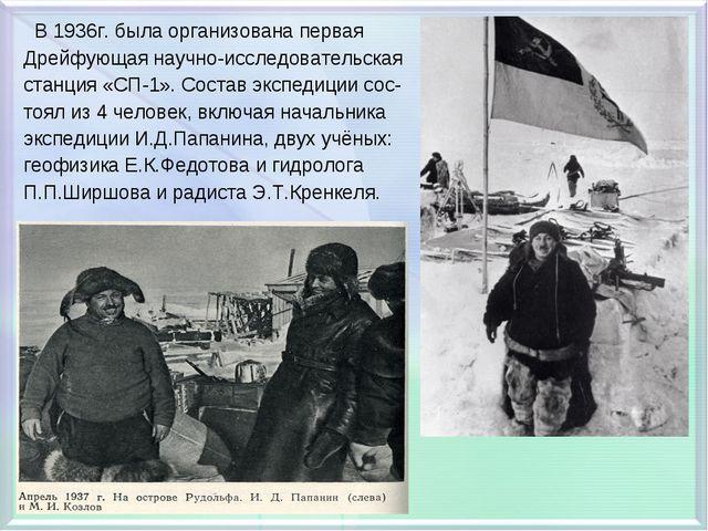 В 1936г. была организована первая Дрейфующая научно-исследовательская станци...