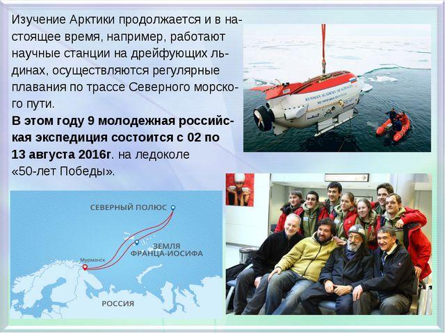 Изучение Арктики продолжается и в на- стоящее время, например, работают научн...