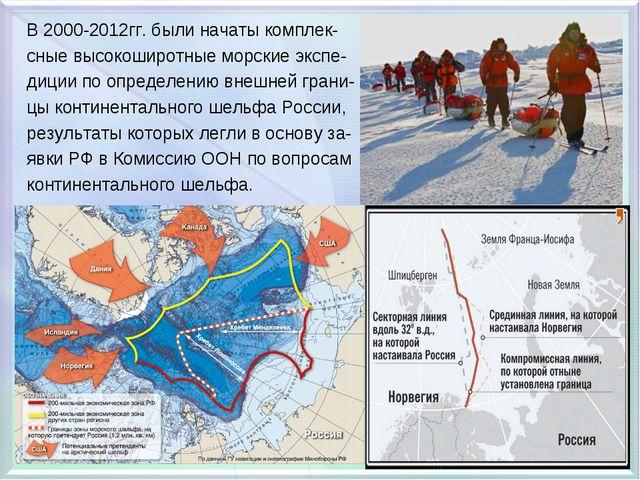 В 2000-2012гг. были начаты комплек- сные высокоширотные морские экспе- диции...