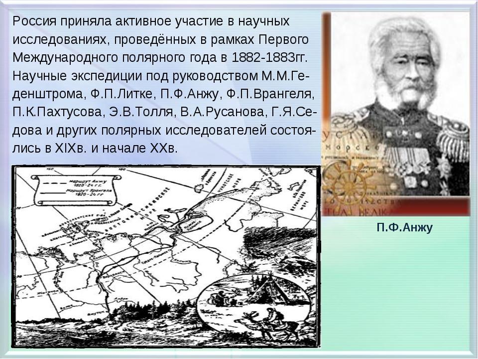 Россия приняла активное участие в научных исследованиях, проведённых в рамках...